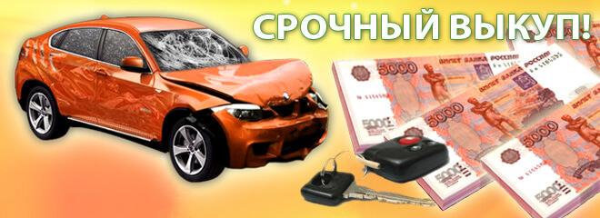 Выкуп автомобилей после ДТП в Санкт-Петербурге