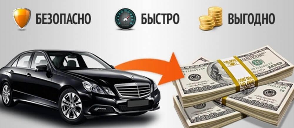 Продать авто в СПб с пробегом