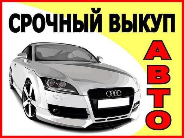 Быстрый выкуп авто по рыночной цене